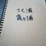 奥泉ノート