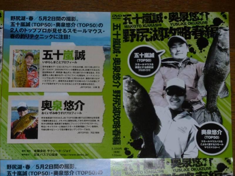 本日DVD発売!
